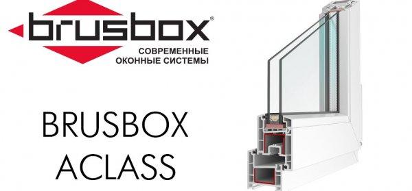 Компания BrusBox запустила новый профиль ACLASS