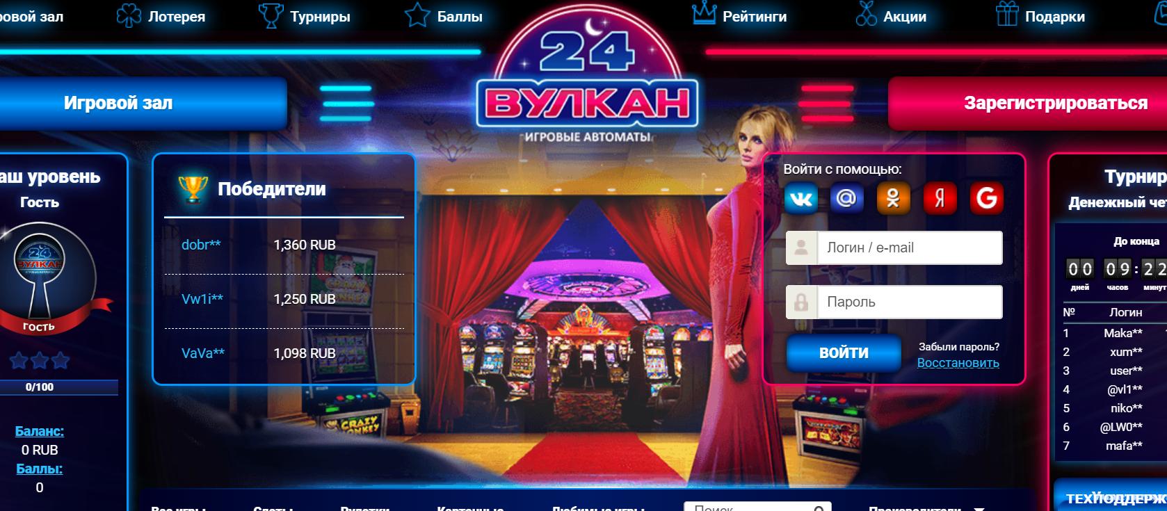 Прекрасный ассортимент игровых аппаратов Вулкан 24
