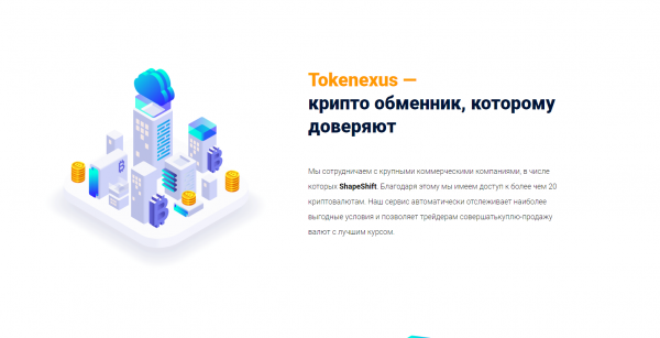 Криптообменник Tokenexus: обзор сервиса для обмена криптовалюты